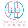 sistersbeauty