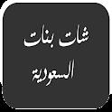 شات بنات السعودية icon