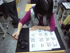 Photo: 20110323書法藝術欣賞與創作008