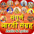 Arati Sangrah with Audio Hindi file APK for Gaming PC/PS3/PS4 Smart TV