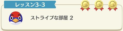 レッスン3-3