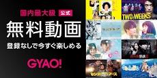 GYAO! - 無料動画アプリのおすすめ画像1