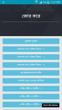 জোর করে - বাংলা চটি গল্প - Bangla Choti Golpo