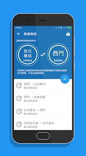 台北搭捷運 - 捷運路線地圖與票價行駛時間查詢  螢幕截圖 2