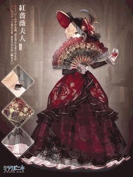 紅薔薇夫人1