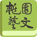 桃園藝文 icon