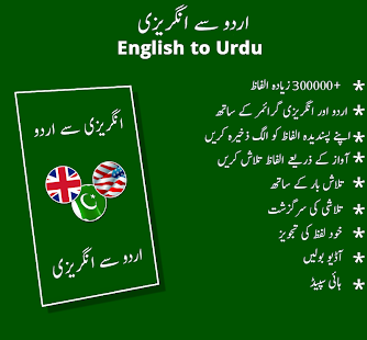how to say just because urdu
