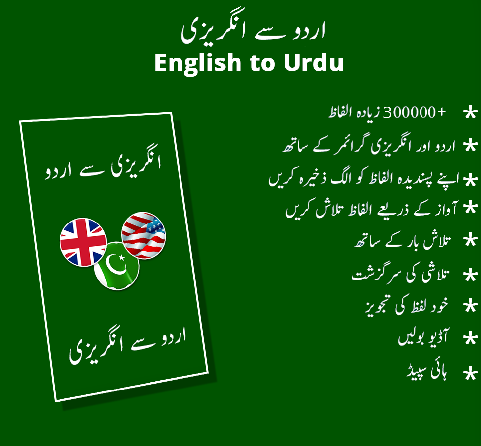 What is the meaning of reference in urdu