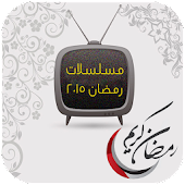مسلسلات وبرامج رمضان 2015