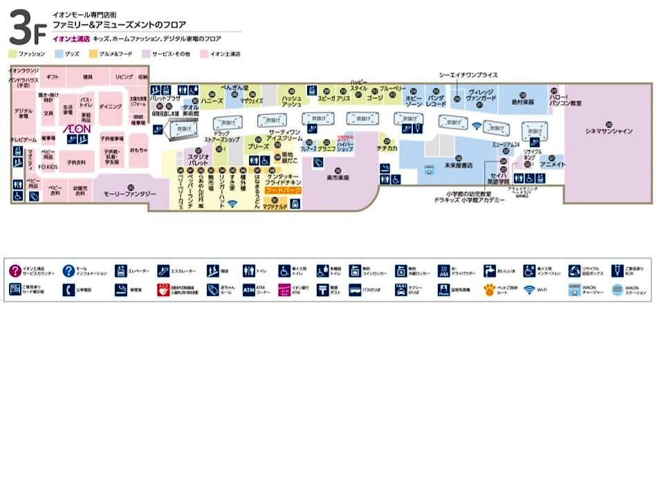 A034.【土浦】3階フロアガイド 170127版.jpg
