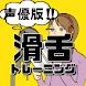 声優 滑舌 トレーニング 〜ナレーション アナウンサー 声 早口言葉 スピーチ プレゼンテーション〜