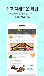 노티투미 – 잠금해제만해도 현금같은 포인트 적립! screenshot 01