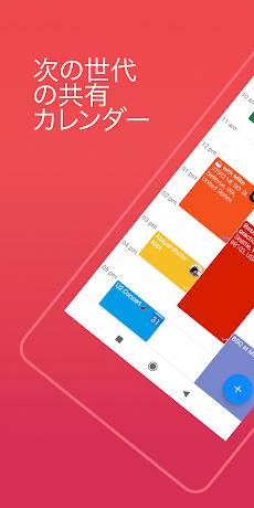 GroupCal-共有カレンダーのおすすめ画像1