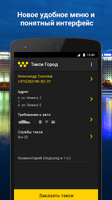 Такси Город онлайн заказ,Минск - screenshot
