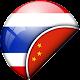 Thai-Chinese Translator Download on Windows