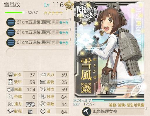 夜戦魚雷カットイン