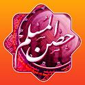 حصـن المسـلم كامـل icon