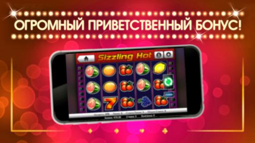 Скачать монетные игровые автоматы профессиональные игровые автоматы