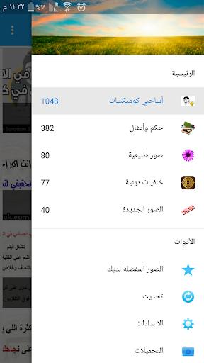 Photos Asa7by +3000 4.0.1 screenshots 5