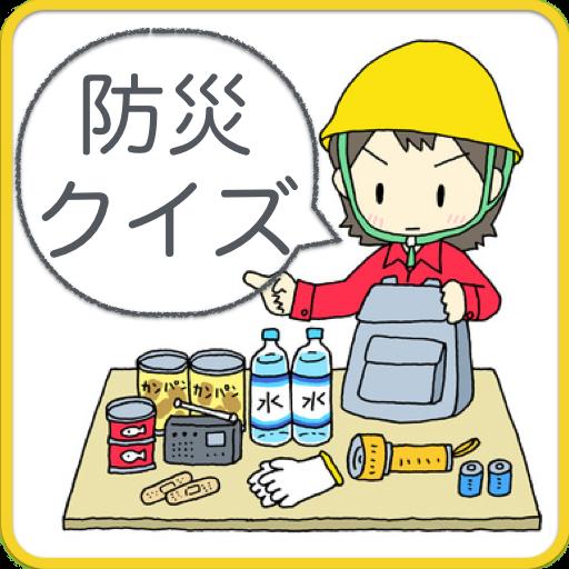 地震等の災害の備えや防災意識を確認できる。Bousaiクイズ 生活 App LOGO-硬是要APP