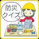 地震等の災害の備えや防災意識を確認できる。防災クイズ - Androidアプリ