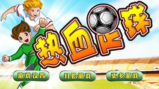 【FC】熱血足球2 - 巴哈姆特
