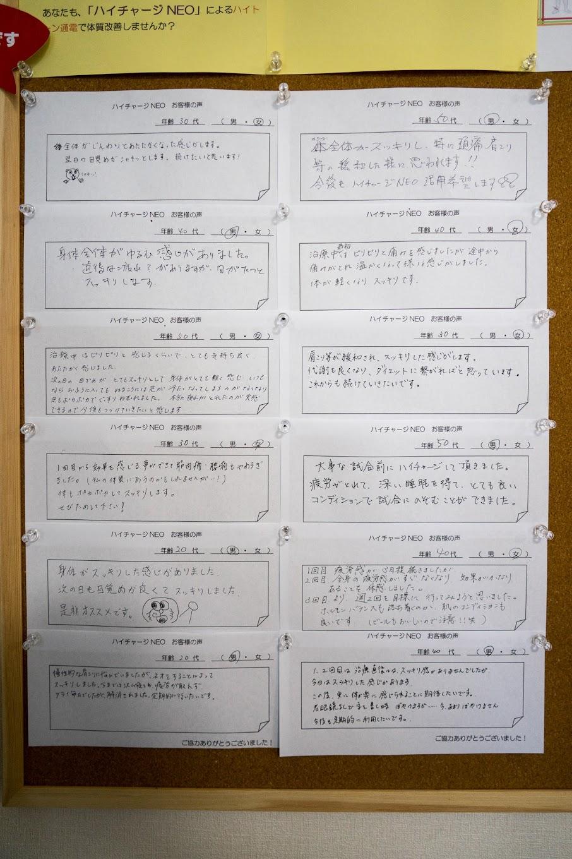 「ハイチャージNEO」体験レビュー