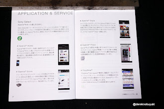 Photo: Xperia Z / Xperia Tablet Z Event Marketing Materials: Xperia Z in-depth brochure - page 27 - stuff to market things to you and other stores/marketplaces such as playnow