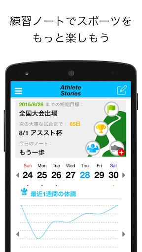 Athlete Stories 1.5.2 Windows u7528 1