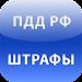 ПДД РФ Штрафы icon