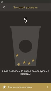 Starbucks Russia- screenshot thumbnail