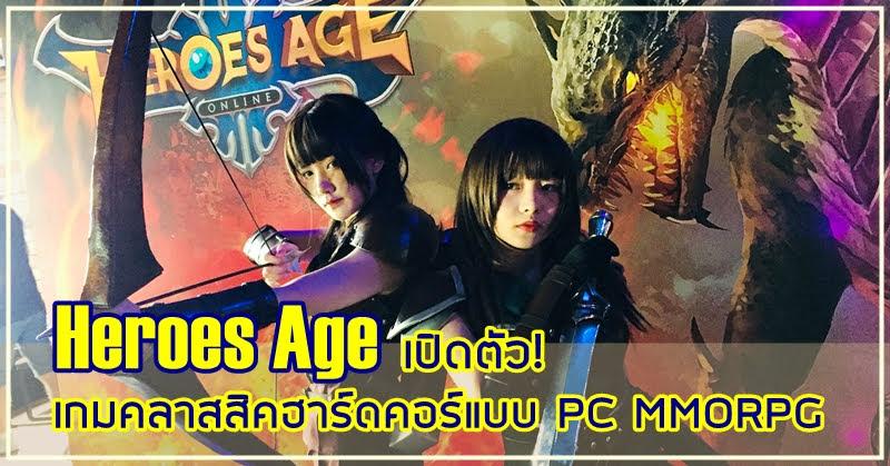 [Heroes Age] สัมผัสความคลาสสิคของ MMORPG บนมือถือ!