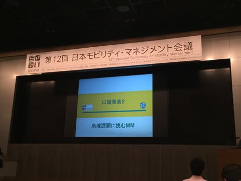 第12回 日本モビリティ・マネジメント会議 その24