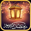 رسائل تهنئة رمضان الكريم icon
