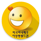 외국 여배우 이상형월드컵