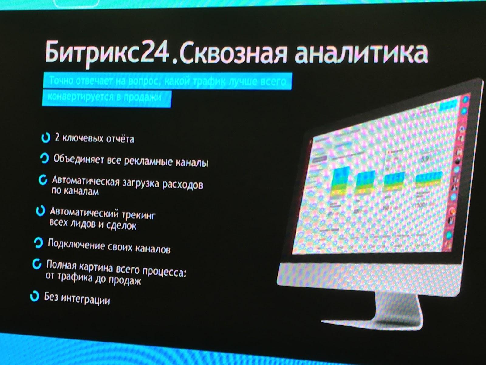 Битрикс24 Сквозная аналитика
