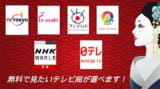 日本のテレビ放送のおすすめ画像2