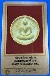 ###พระมีบัตรรับรอง 40บาท###พระสมเด็จหลวงปู่ลำภู พิมพ์จันทร์ลอย วัดใหม่อมตรส เนื้อผง ปี2502 พร้อมบัตรรับรองเวปดีดี-พระ