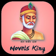 Kabir Das ( Novels King )