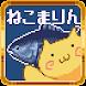 ネコをぶつけて魚をゲット目指せ深海ひっぱりパズル-ねこまりん- - Androidアプリ
