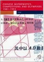 Chinese Mathematics Competitions and Olympiads Book 1 1981-1993