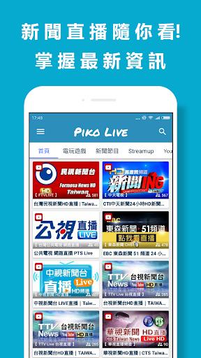 免費1000個第四台電視!新聞、運動、遊戲、節目【皮克直播】 screenshot