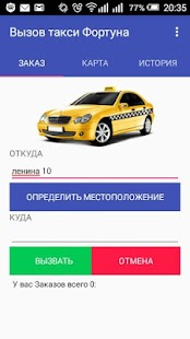 Вызов такси поселок Ильский - náhled