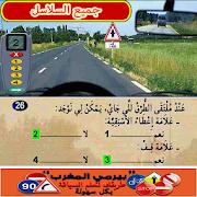 App جميع سلاسل تعليم السياقة بالمغرب - Siya9a Maroc APK for Windows Phone