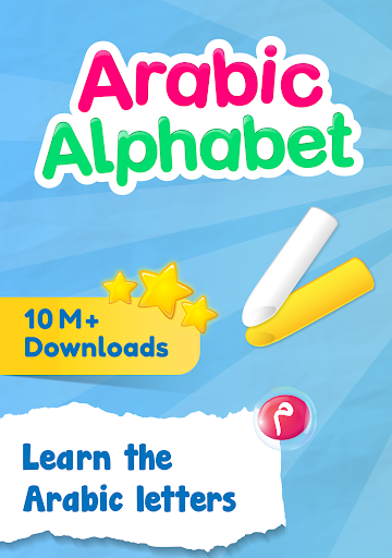 Learn and Write the Arabic Alphabet  screenshots 7