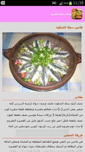 وصفات رمضان المغربية بدون نت