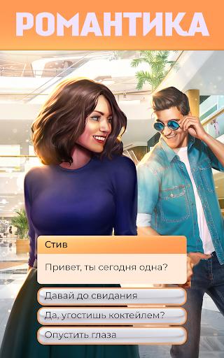 Play Stories: Love & Romantic filehippodl screenshot 3