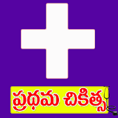 First Aid In Telugu