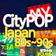 City Pop japan 80s 90s MV player Download for PC Windows 10/8/7