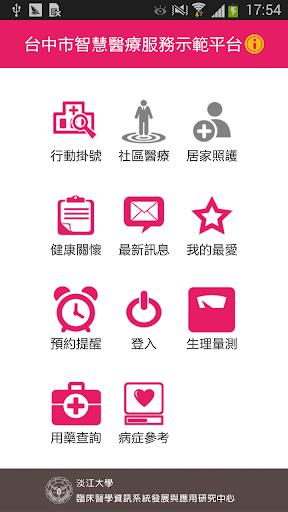 台中市智慧醫療服務